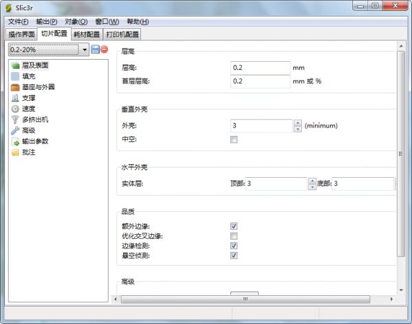 Slic3r(3D打印切片软件)