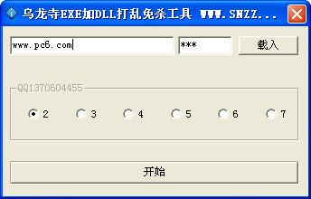 乌龙寺EXE加DLL打乱免杀工具 1.01绿色版