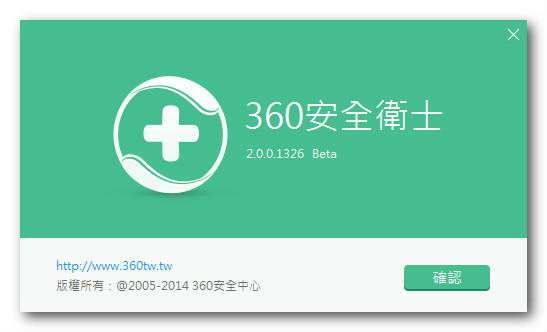 360安全卫士国际...