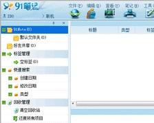 91笔记软件(电子笔记资料管理软件)