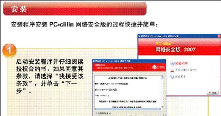 PC-Cillin 病毒码