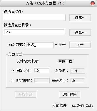 万能TXT文本分割器 V1.0 绿色版