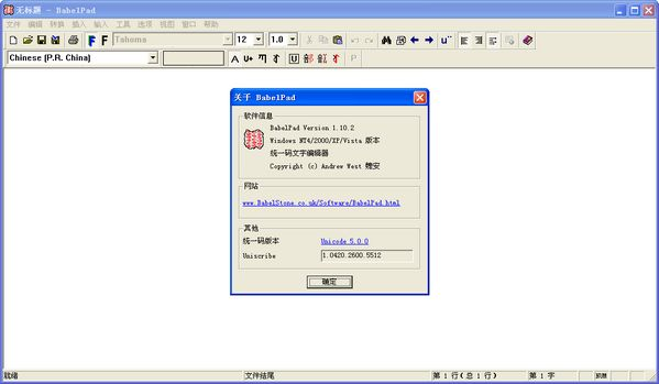 BabelPad(统一码文字编辑器)