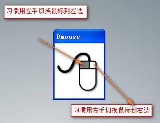 Dmouse左撇子鼠标模式一键切换软件 V1.0