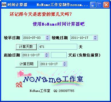 NoName纪念日计算器 绿色版