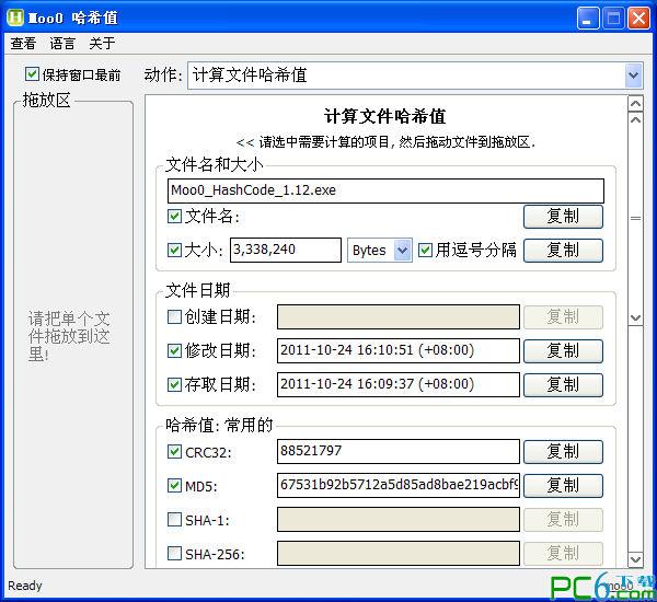 md5计算工具(Moo0 HashCode)