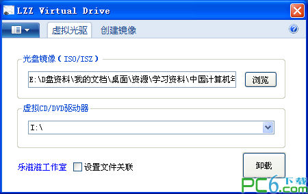 虚拟光驱(LZZ Vi...