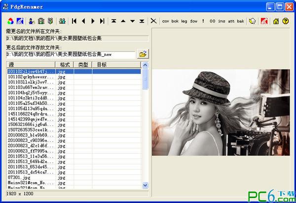 pdg文件改名工具(PdgRenamer) 2.08 绿色版