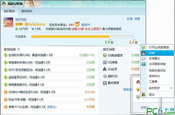 QQ电脑管家娱乐版(仅加速QQ升级)