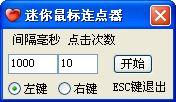 迷你鼠标连点器 1.2绿色免费版
