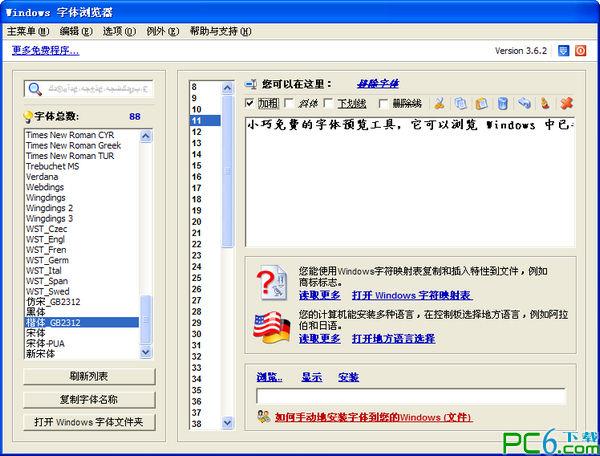 windows字体浏览...