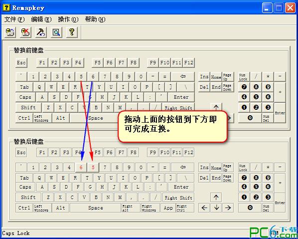 键盘键位重定义工具
