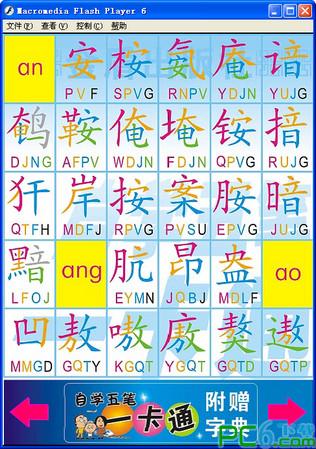 彩色五笔字典...