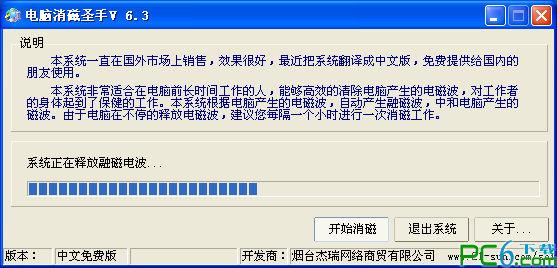 电脑消磁圣手