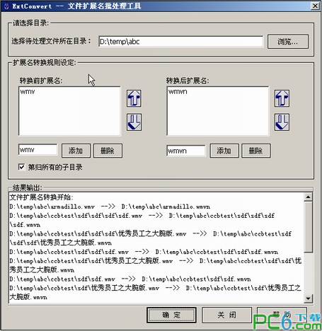 批量修改文件扩展名(extconvert) 绿色版