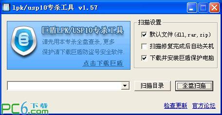 巨盾lpk/usp10专杀工具 v1.60