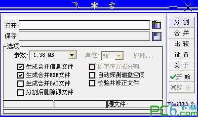 飞雪万能文件分割机 3.2 绿色版