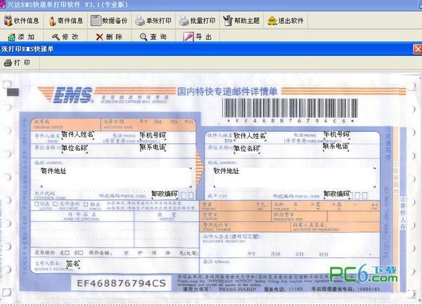 兴达EMS快递单打印软件 9.0专业版