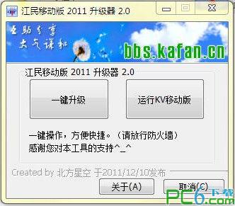 江民2011移动版升级器
