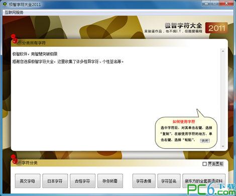 极智字符大全 2011 6.0免费版