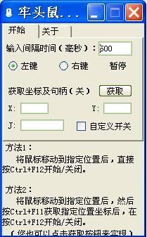 鼠标自动连点器 1.1绿色版