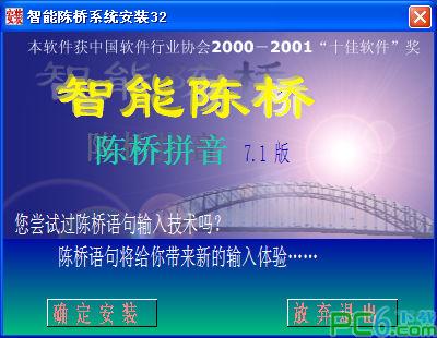 智能陈桥拼音 v7.9官方正式版
