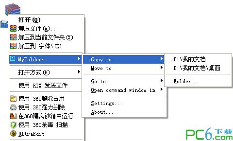 右键快捷复制文件夹工具(MyFolders) 2.5 正式版