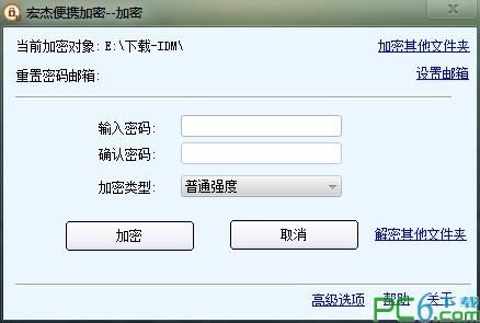 宏杰便携加密软件 2108 免费版