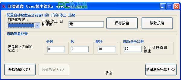 自动键盘(Auto Keyboard) 1.0 完美绿色中文版