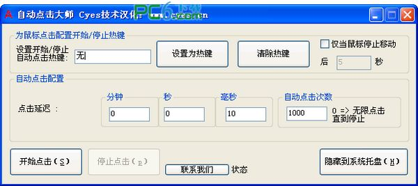 自动点击大师(Auto Clicker) 1.1 完美绿色中文版