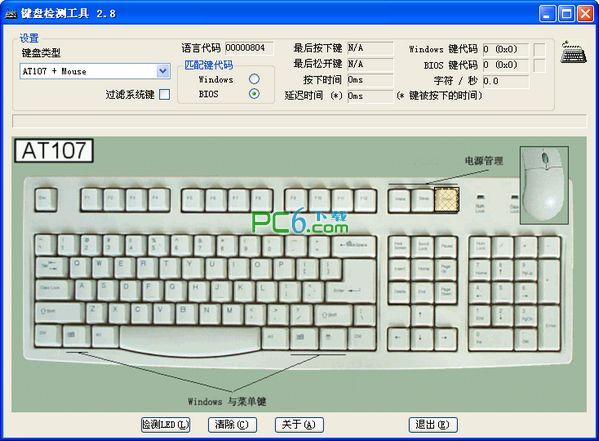 键盘检测工具 v2.8绿色版