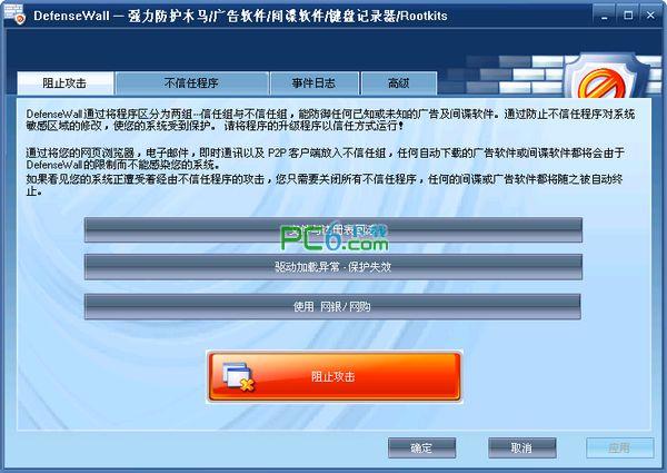 主动防御软件(DefenseWall HIPS) 3.16 中文正式激活版