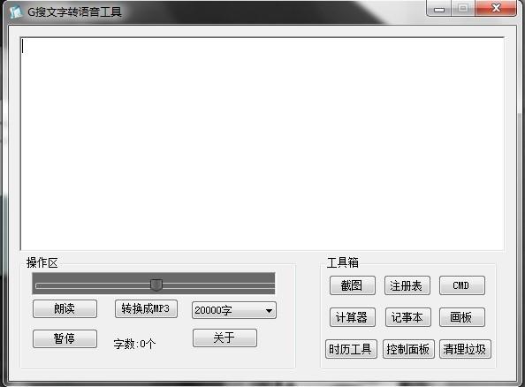 G搜文字转语音工具