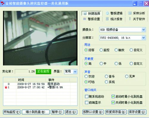 智能摄像头迎宾监控器 V1.2 美化通用版