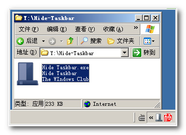 隐藏任务栏图标软件