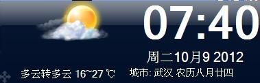 启明星天气预报...