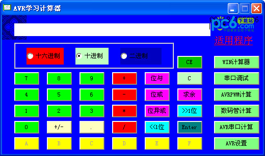 avr学习计算器 绿色版