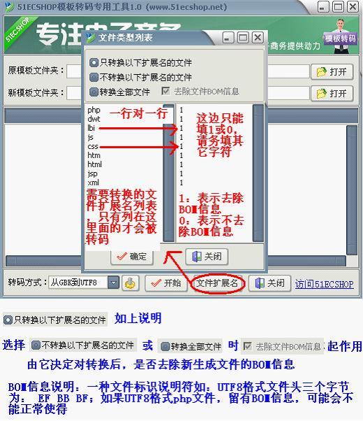 51ECSHOP模板转码专用工具