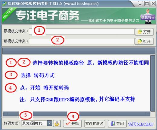 51ECSHOP模板转码专用工具 1.0绿色版