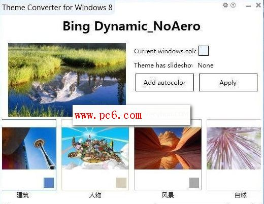 Win8主题转换工具(ThemeConverter for Windows 8)