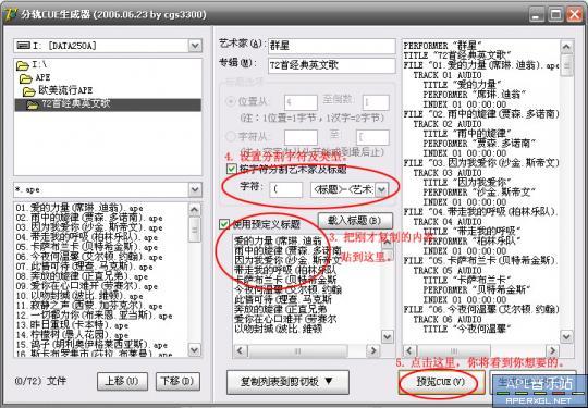 分轨CUE文件生成器