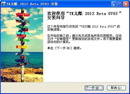 TK太酷 v2012.7.3.0