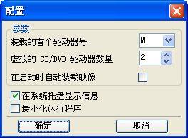 虚拟光驱创建管理工具(MakBit Virtual CD/DVD)