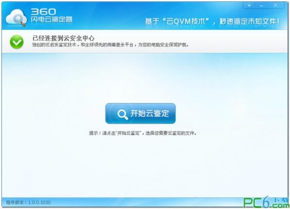360云鉴定器 V1.01绿色版