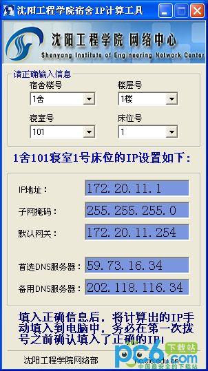 沈阳工程学院宿舍IP计算工具