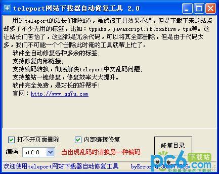teleport网站下载器自动修复工具