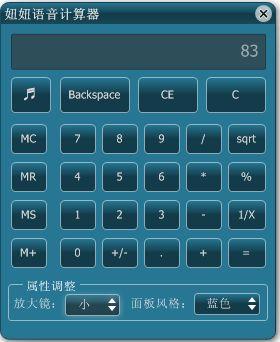 妞妞语音计算器 3.0.11.6绿色版