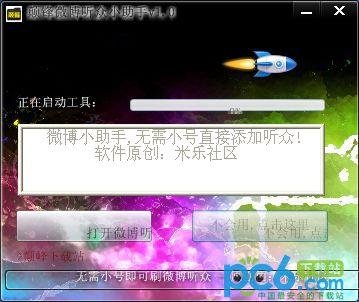 颠锋腾讯微博听众小助手