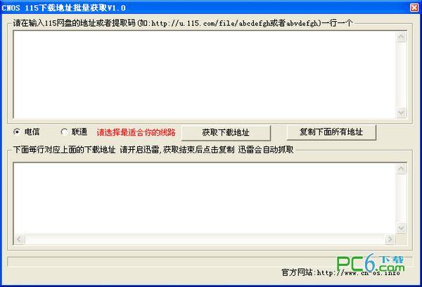 115下载地址批量获取 v1.0