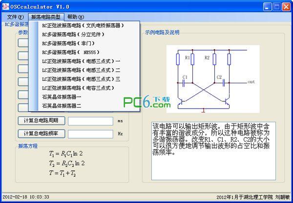 振荡电路计算器(...